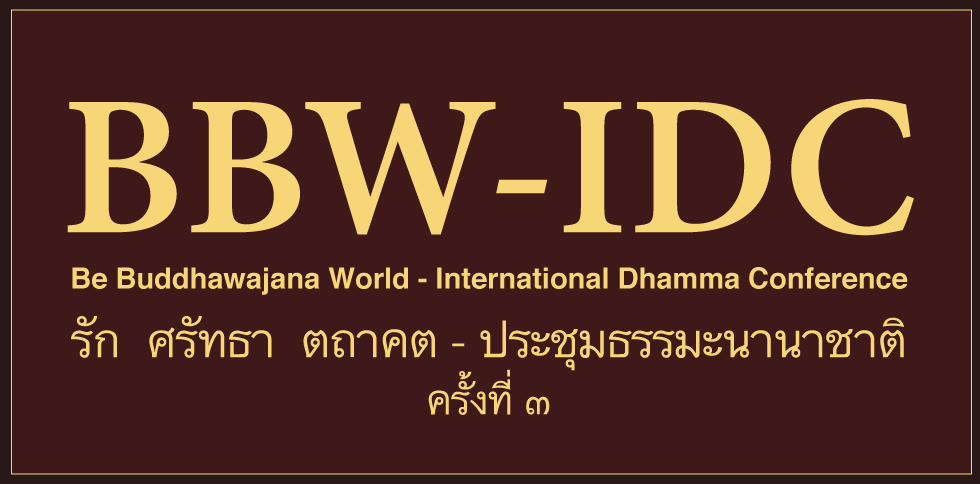 BE BUDDHAWAJANA WORLD 2558